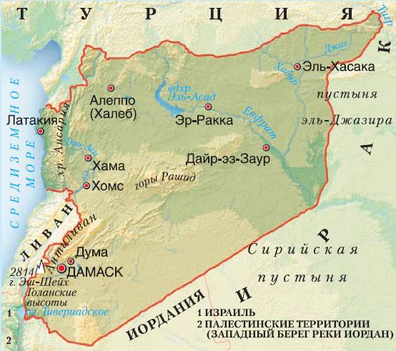География сирии